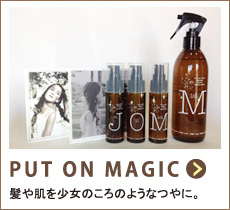 PLUS Cure(プラスキュア)のPUT ON MAGIC
